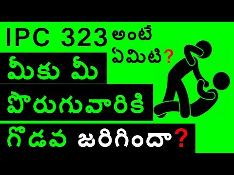 IPC Section 323 In Telugu   High Court Advocate Sai Krishna Azad 9948090355