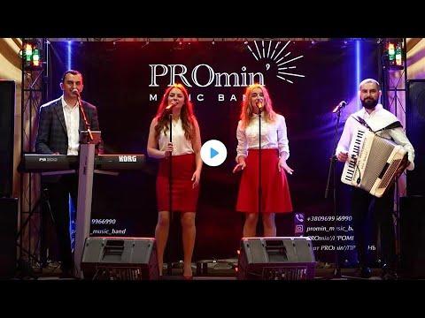 Гурт PROmin' / ПРОМІНЬ, відео 2