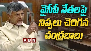 Chandrababu Naidu Serious Comments On YCP Leaders in AP Assembly | ABN Telugu