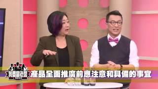 蔣亮話第九集 我要當老闆 VSC黑醋栗 王崧峰專利律師