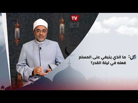 ما الذي ينبغي على المسلم فعله في ليلة القدر؟