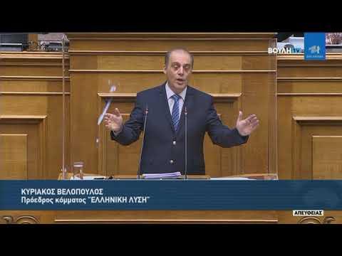 Κ.Βελόπουλος (Πρόεδρος ΕΛΛΗΝΙΚΗ ΛΥΣΗ) (Κύρωση Σύμβασης – Ελληνικό) (23/03/2021)