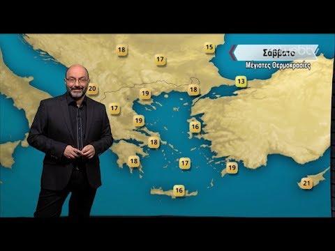 ΔΕΛΤΙΟ ΚΑΙΡΟΥ με τον Σάκη Αρναούτογλου   18/03/2019   ΕΡΤ