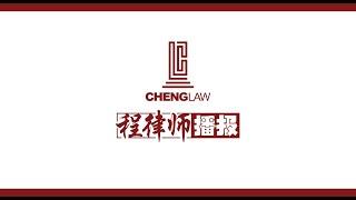 程律师播报 谈刘强东民事诉讼涉及的法律问题 (3)性侵害 (sexual battery)