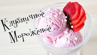 Клубничное МОРОЖЕНОЕ ☆ Готовим дома ☆ Strawberry ice cream