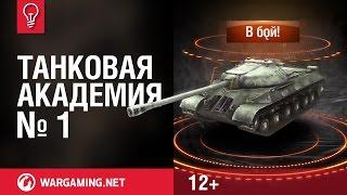 Танковая академия WGTV. Выпуск №1