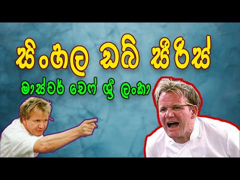 Download master chef sinhala dub series part 01 මාස්ටර් චෙෆ් සිංහල HD Mp4 3GP Video and MP3