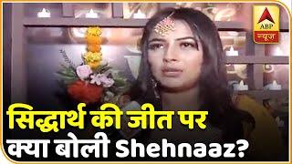 Bigg Boss 13: Sidharth Shukla जीतने के लिए Deserve करते हैं:  Shehnaaz Gill | ABP News Hindi
