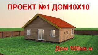 Проект простого Дома 100кв.м. (10Х10) с большой гостинной и кабинетом.