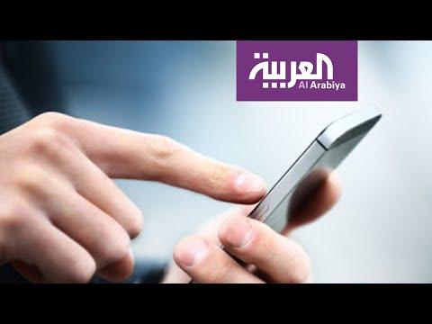 العرب اليوم - شاهد: تطبيق ينبهك بالمصابين بـ