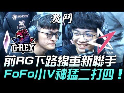 GRX vs JT LMS開戰!前RG下路線重新聯手 FoFo小V神猛二打四!Game 1