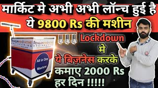 9800 Rs की मशीन से करे ये बिज़नेस 😍👏| new business ideas 2020 | small business ideas| startup ideas - Download this Video in MP3, M4A, WEBM, MP4, 3GP