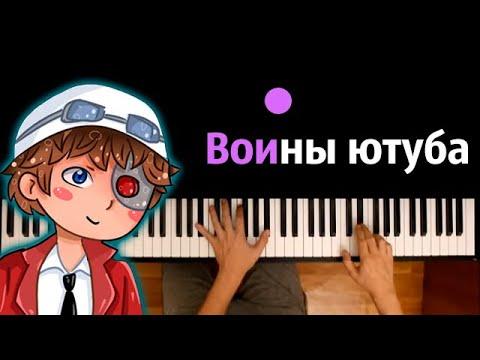 Demaster - Воины ютуба ● караоке   PIANO_KARAOKE ● ᴴᴰ + НОТЫ & MIDI