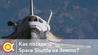 КАК ПОСАДИТЬ СПЕЙС ШАТТЛ: Лекция [How to land Space Shuttle.. from Space?]