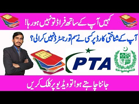 How To Check Number Of Sims on id card cnic Number Check Sim