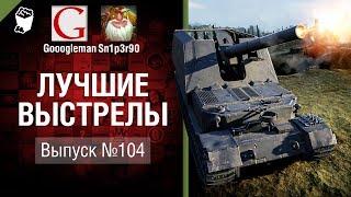 Лучшие выстрелы №104 - от Gooogleman и Sn1p3r90 [World of Tanks]