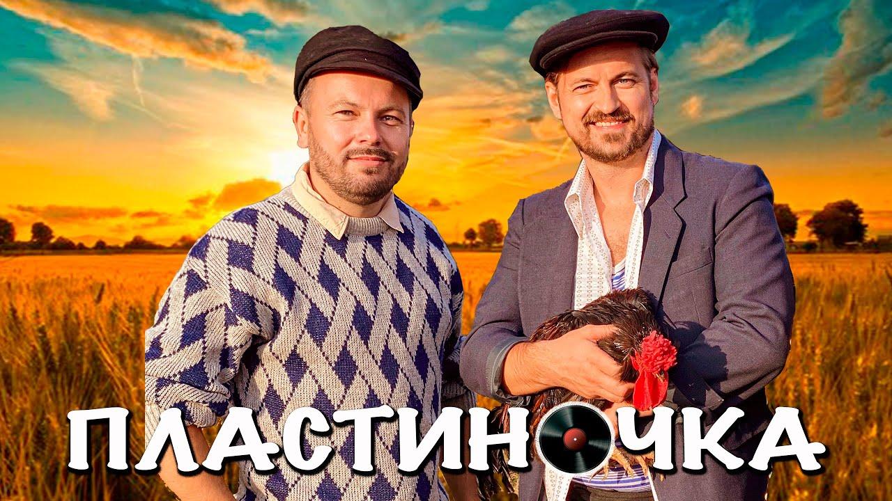 Ярослав Сумишевский и Алексей Петрухин — Пластиночка