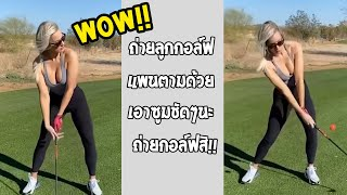 บอกให้ถ่ายตามลูกกอล์ฟ ถ่ายแต่อะไรละนั่น!!... #รวมคลิปฮาพากย์ไทย