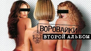 Воровайки - Второй альбом (Full album) 2001