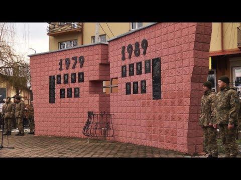 Фото 15 лютого - День пам'яті загиблих воїнів-інтернаціоналістів та День виведення військ з Афганістану