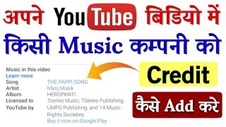 How to Add Copyright Credit on Your YouTube Video || Copyright Strike Problem Solution ?