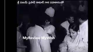 Must Watch ! 1976 Rare Telugu Awards Black White | NTR Jamuna Jayasudha