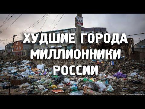ХУДШИЕ КРУПНЕЙШИЕ ГОРОДА МИЛЛИОННИКИ/ГОРОДА РОССИИ/ТУРИЗМ/ПУТЕШЕСТВИЯ