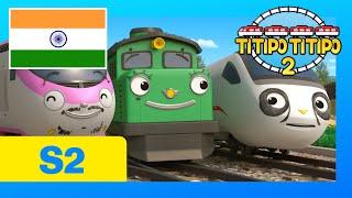 [नवीन] Titipo Hindi Episode l टीटीपो सीजन 2 #26 तुम ये कर सकते हो टीटीपोद्ध  l टीटीपो टीटीपो हिंदी
