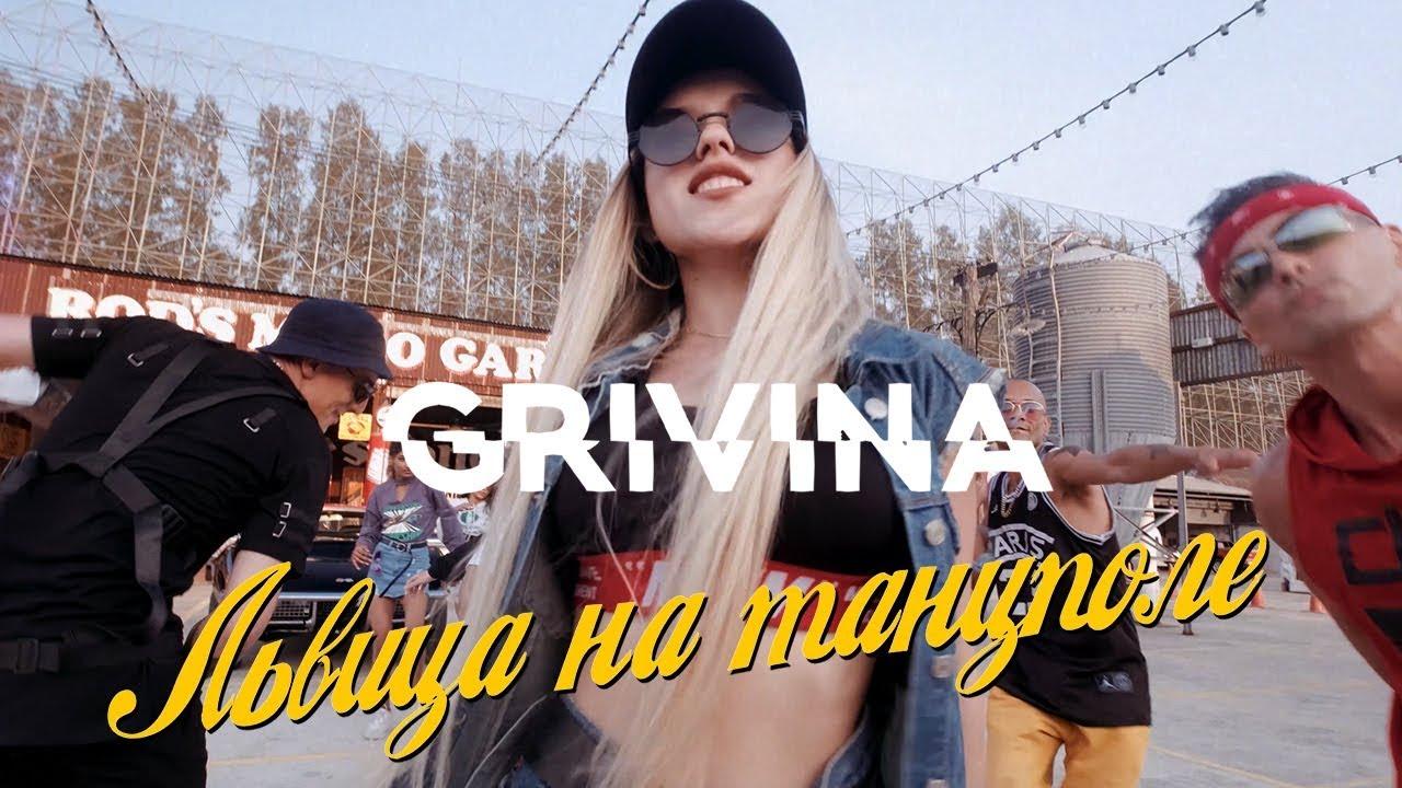 Grivina — Львица на танцполе
