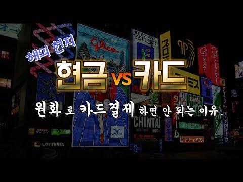 외국환! 현지 원화결제 vs 카드결제?