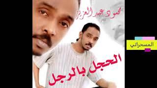 تحميل اغاني محمود عبد العزيز - ناعس الاجفان MP3