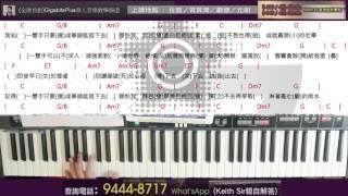 Keith Sir彈唱教室# 23 林奕匡 一雙手 (附Chord譜)