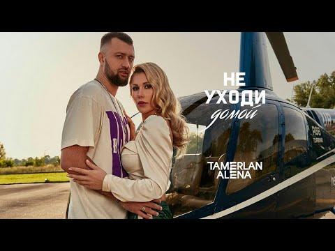 TamerlanAlena - Не уходи домой (official music video)