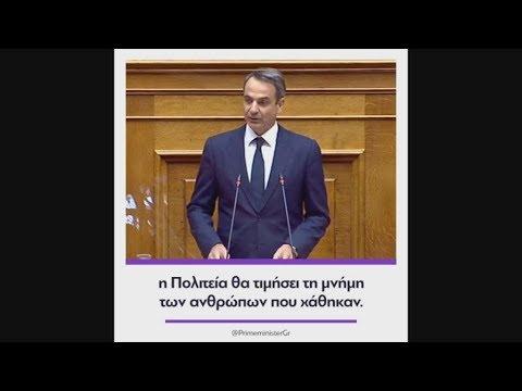 Mήνυμα του πρωθυπουργού στη βουλή για τη μαύρη επέτειο της Marfin