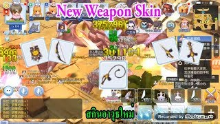 Ragnarok Mobile ( XD - Sv.China ) : First test - Satan Morroc [ Weapon Skin ] #Part 2