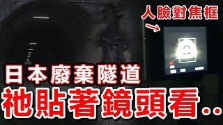 沒人卻驚見人臉辨識!日本廢棄隧道探險,心靈景點【黃氏兄弟】