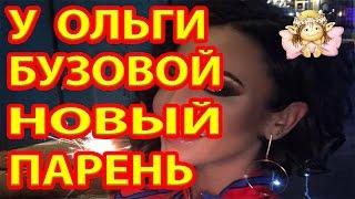 Дом 2 НОВОСТИ - Эфир 06.01.2017 (6 января 2017)