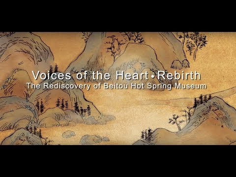 Voices of the Heart‧Rebirth-The Rediscovery of Beitou Hot Spring Museum (English Ver.)