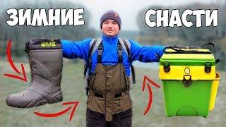 Что надо брать на зимнюю рыбалку