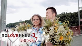 Половинки. Сезон 3. Выпуск 7. 10.10.2017