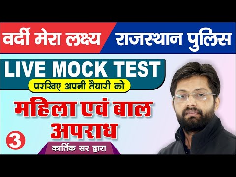 Live Mock Test - 3 | महिला एवं विकास | Rajasthan Police Constable Important Objective Question