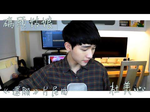 【碼頭姑娘 - 杜美心(劉芷融)】【《還願 Devotion》片尾曲】Cover by 邵羽 Mac Chuang【簡單翻唱ep2】
