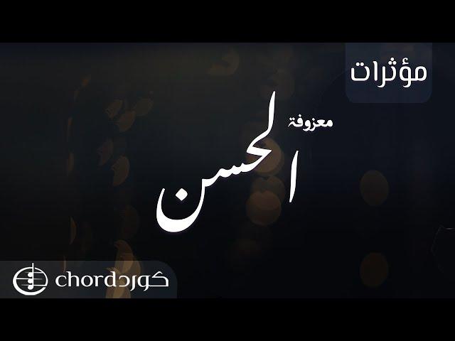 معزوفة الحسن معزوفه جديده معزوفات اطلب معزوفات معزوفه اعراس