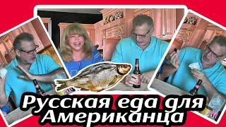 (383) РЖАЧ ДО СЛЁЗ! АМЕРИКАНЕЦ ПРОБУЕТ РУССКУЮ ЕДУ!!! )) ВКЛЮЧИТЕ СУБТИТРЫ