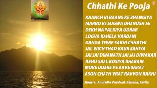 Chhathi Ke Pooja, Bhojpuri Chhath Pooja Geet By Anuradha Paudwal, Kalpana Full Audio Songs Juke Box - Download this Video in MP3, M4A, WEBM, MP4, 3GP