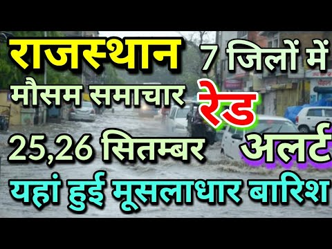 राजस्थान 25 सितम्बर 2019 का मौसम की जानकारी Mausam ki Janakri june ka mausam vibhag aaj Weather News