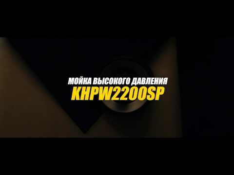 Мойка высокого давления Kolner KHPW2200SP