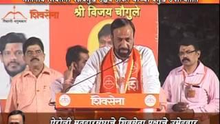 Shiv Sena candidate Vijay Chougule speech at Thane
