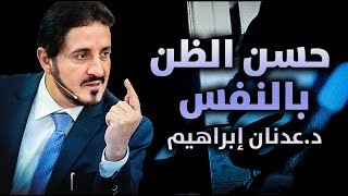 الدكتور عدنان إبراهيم l حسن الظن بالنفس