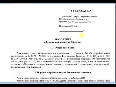 Положение  о  Ревизионной  Комиссии в Кооперативе